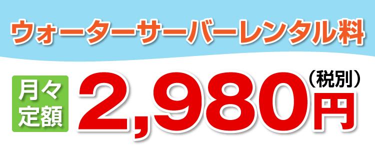 月々定額2,980円